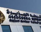 L'Iraq révoque la licence d'exploitation d'Al Jazeera