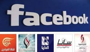 facebook bloque