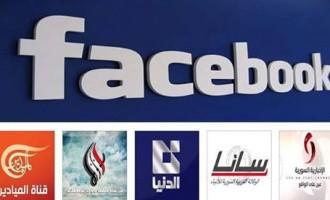 Facebook bloque la page de la chaîne de la Résistance Al Mayadeen et celle de la Présidence Syrienne