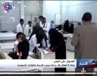 [Vidéo]   Près de 1400 enfants yéménites sont morts et quelque 2000 écoles sont hors d'usage depuis de le début de l'agression arabo-US contre le Yémen en mars 2015 dans un nouveau rapport de l'Unicef