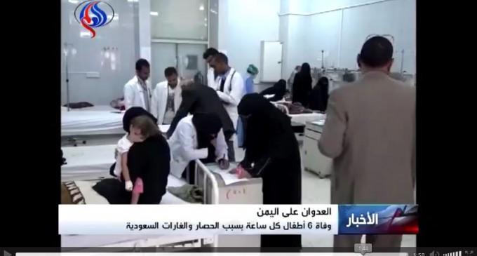 [Vidéo] | Près de 1400 enfants yéménites sont morts et quelque 2000 écoles sont hors d'usage depuis de le début de l'agression arabo-US contre le Yémen en mars 2015 dans un nouveau rapport de l'Unicef