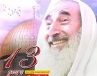 Le 22 mars 2004 Cheikh Ahmed Yacine et plusieurs de ses compagnons sont assassinés par des missiles anti-char à guidage laser