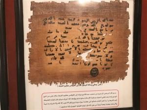 Des extraits de la lettre du Prophète Mohammed (P) à Mouqawqas le gouverneur Byzantin de l'Egypte, conservés au musée d'Istanbul1
