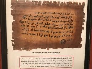 Des extraits de la lettre du Prophète Mohammed (P) à Mouqawqas le gouverneur Byzantin de l'Egypte, conservés au musée d'Istanbul2