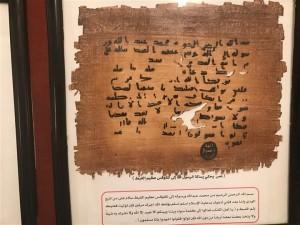 Des extraits de la lettre du Prophète Mohammed (P) à Mouqawqas le gouverneur Byzantin de l'Egypte, conservés au musée d'Istanbul6