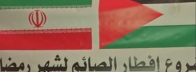 L'Iran au secours de Gaza