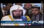 L'Imam de la Mecque – Abdelrahmane Al sudais : » L'Arabie Saoudite et les États-Unis d'Amérique sont 2 pôles d'influence dominants dans le monde»