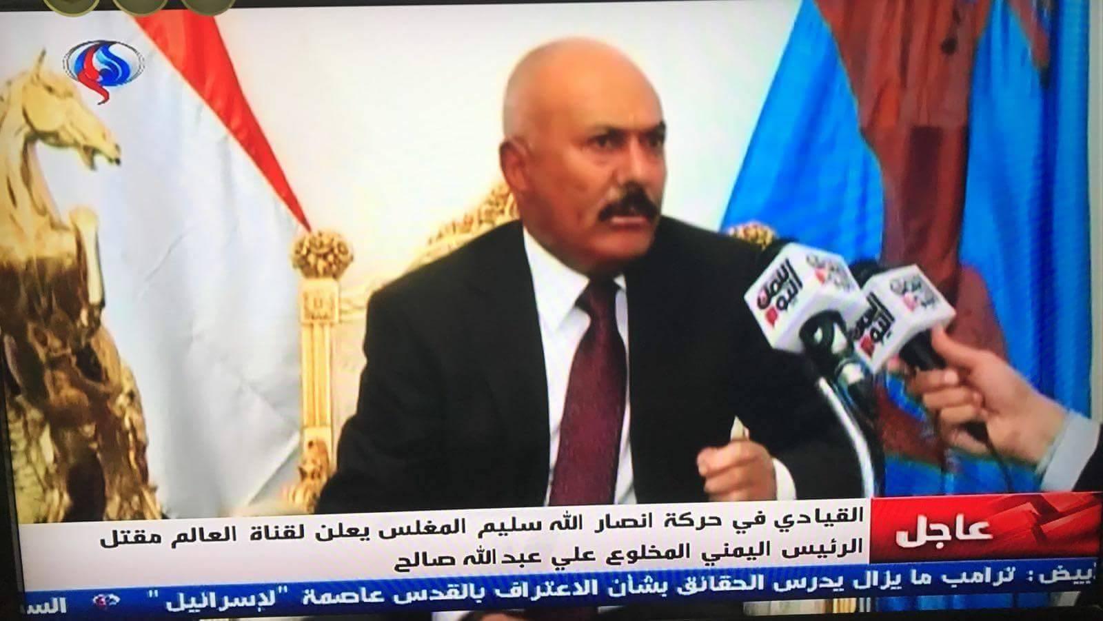 L'un des leaders d'AnsarAllah, Salim Moghlech via le chaîne de la résistance Al Alam, confirme la mort du traître Ali Abdallah Saleh