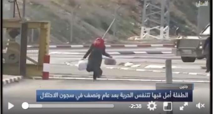 Le moment où une palestinienne Amal Jamil (âgée de 17 ans) sort des prisons israéliennes