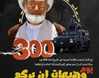 Cela fait 300 jours que le Sheikh Issa Qassem est assigné à résidence