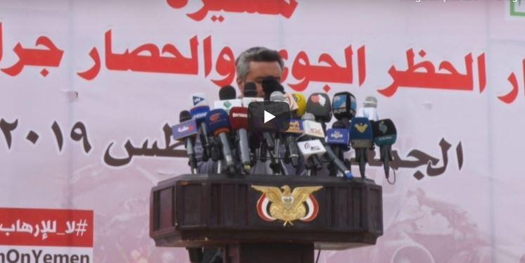 Les Yéménites marchent devant l'aéroport de Sanaa pour dénoncer l'embargo toléré par la communauté internationale