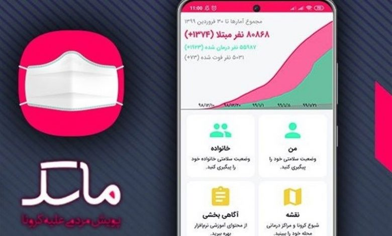 Google Play supprime une application iranienne utilisée contre le coronavirus