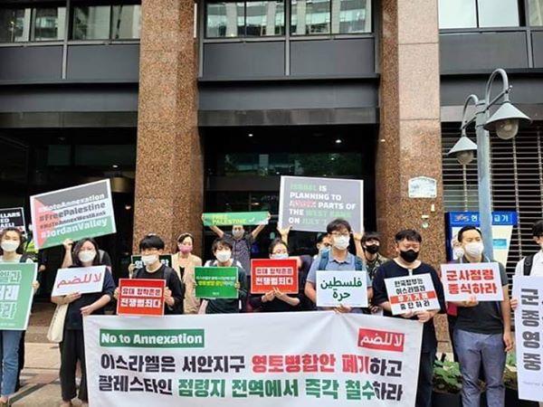 Les sud-coréens ont manifestés aujourd'hui contre le plan d'annexion israélien1