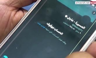 Twitter censure la chaîne de la résistance yéménite Al Masirah