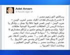 Tweet d'un Acteur égyptien à Sisi contre l'intervention au Yémen