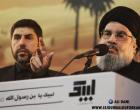 Les États-Unis portent la responsabilité de l'attaque terroriste contre une mosquée afghane, selon Nasrallah