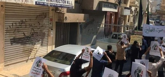 Marche des Bahreïnis dans la capitale du pays, Manama, contre l'accord de normalisation Bahreïn-Israël, aujourd'hui