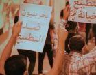Les Bahreïnis continuent de protester contre la normalisation avec « Israël »